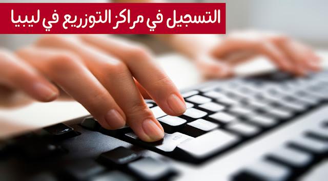 طريقة التسجيل في مراكز التوزيع في ليبيا!