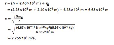 حل المسائل التدريبية لدرس استعمال قانون الجذب الكوني – الجاذبية