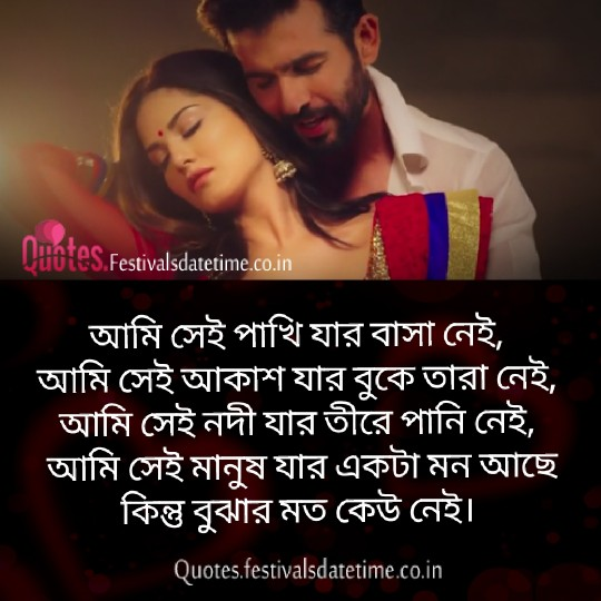 Bangla Instagram Love Shayari Status