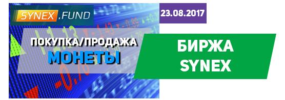 В хайпе synex.fund открыли свою биржу