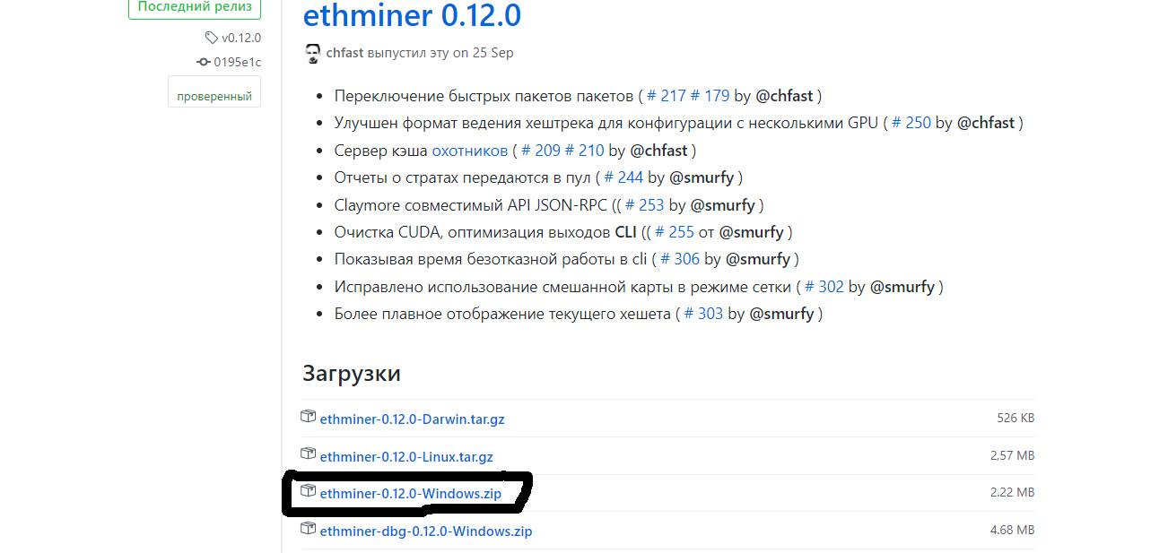 Установка и настройка майнера Ethminer 0 12 0 и для 0 16 0