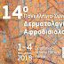 Νέα επιστημονικά επιτεύγματα και εξελίξεις στο 14ο Πανελλήνιο Συνέδριο Δερματολογίας-Αφροδισιολογίας, 1 – 4 Νοεμβρίου