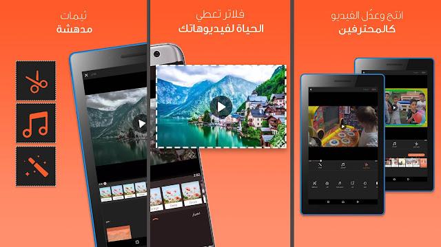 برنامج فيفا فيديو 2020 الاصدار الأخير لجميع الهواتف
