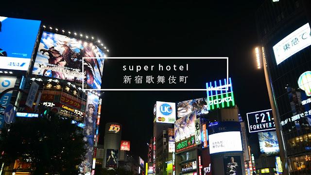 【青春18東京之旅】Super Hotel 新宿歌舞伎町,超大哥吉拉後方的女性貼心飯店
