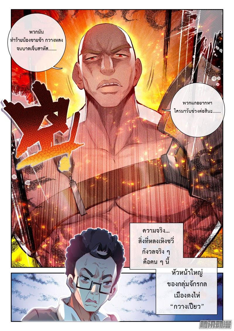 อ่านการ์ตูน Douluo Dalu 3 The Legends of The Dragon Kings 34 ภาพที่ 8