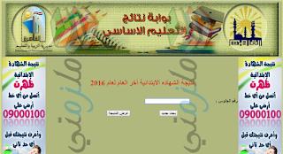 نتيجة الشهادة الابتدائية محافظة القاهرة 2016