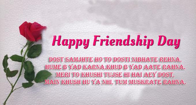 Friendship day Shayari in Hindi language