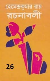 Hemendra Kumar Roy Rachanabali 26 Bengali PDF