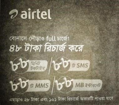 airtel-Bonus-On-Recharge-28Tk-48Tk-101tk.jpg