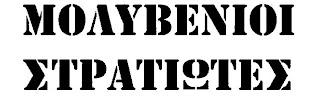 ΜΟΛΥΒΕΝΙΟΙ ΣΤΡΑΤΙΩΤΕΣ_logo