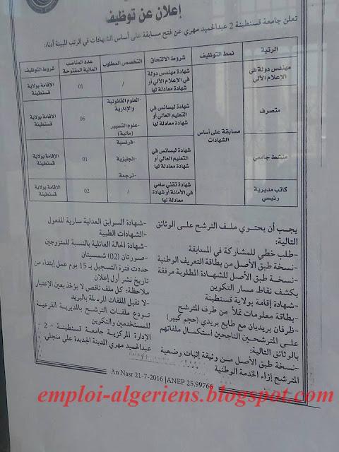 تعلن جامعة قسنطينة 2 عبد الحميد مهري عن فتح مسابقة على اساس الشهادات جويلية 2016