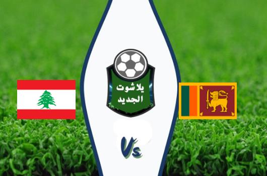 نتيجة مباراة لبنان وسريلانكا بتاريخ 15-10-2019 تصفيات آسيا المؤهلة لكأس العالم 2022