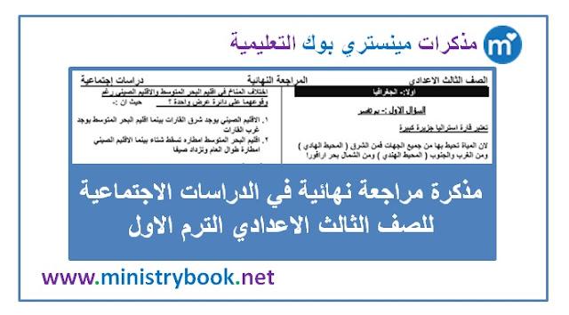 مذكرة المراجعة النهائية في الدراسات الاجتماعية للصف الثالث الاعدادى الترم الاول 2019-2020-2021