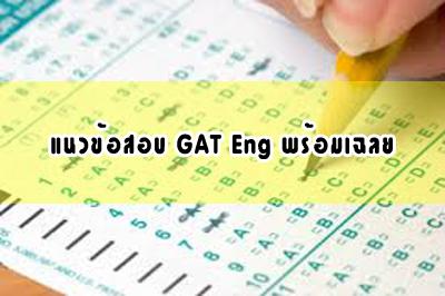 แนวข้อสอบ GAT ภาษาอังกฤษ (Speaking-Vocabulary-Structure and Writing-Reading) พร้อมเฉลย