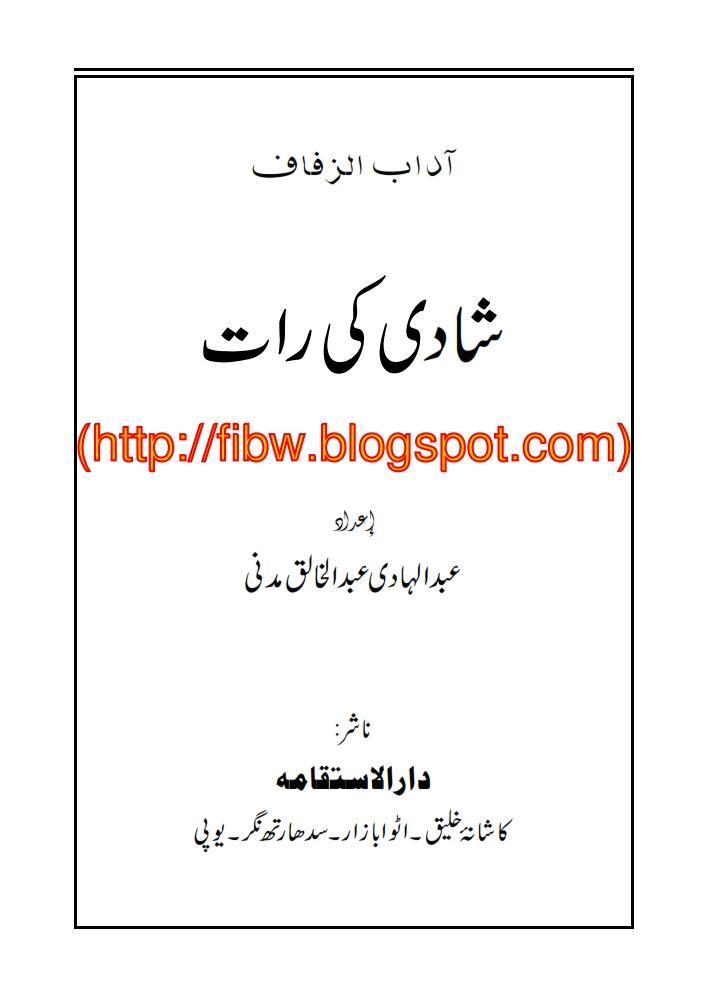 Raat urdu pdf in ki shadi book