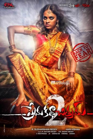 prema katha chitram 2 next upcoming movie first look, Poster of Sumanth, Nandita, Siddhi download first look Poster, release date