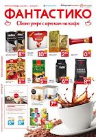 http://www.proomo.info/2017/02/fantastiko-bg-broshura-katalog-23.html#more