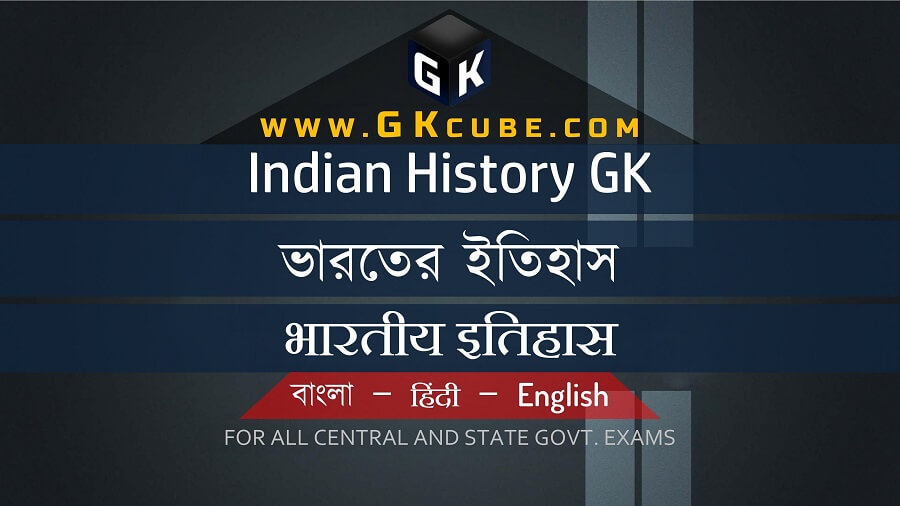 Indian History GK In English