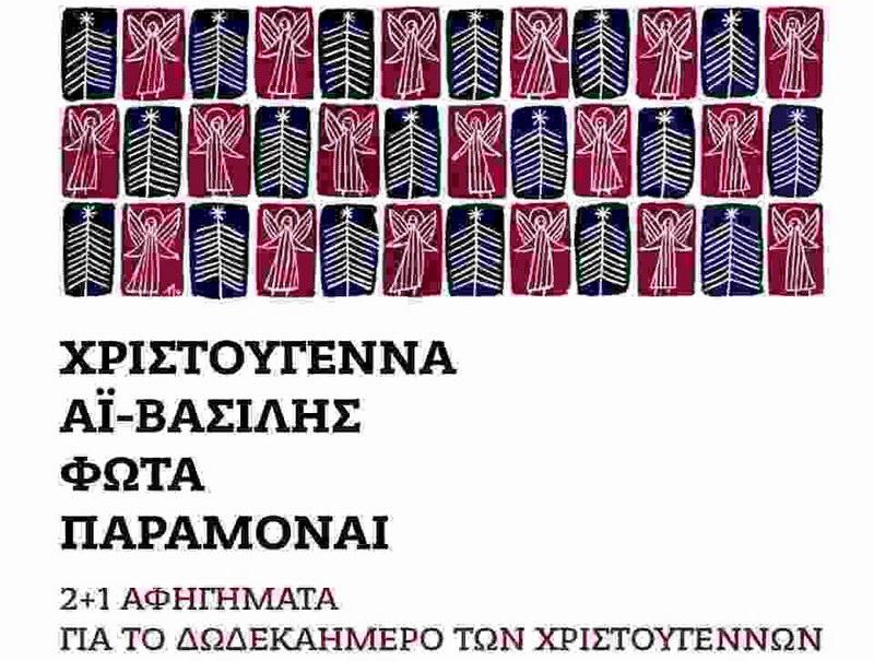 2+1 Αφηγήματα για το Δωδεκαήμερο των Χριστουγέννων στο Εθνολογικό Μουσείο Θράκης