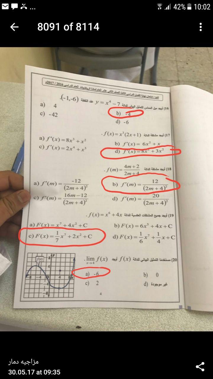 حل كتاب الاحياء 1