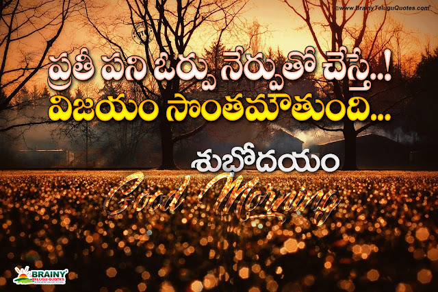 telugu messages, online good morning quotations in telugu, best motivational good morning quotes