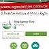 O aplicativo do Blog Agmar Rios já está disponível no Play Store