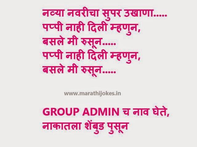 Marathi Chavat Ukhane Pdf