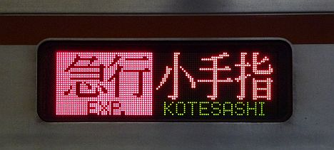 東京メトロ副都心線 西武線直通 急行 小手指行き3 東京メトロ7000系休日表示(2016.3消滅)