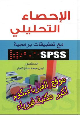 كتاب شرح الاحصاء التحليلي مع تطبيقات برمجية spss pdf برابط مباشر