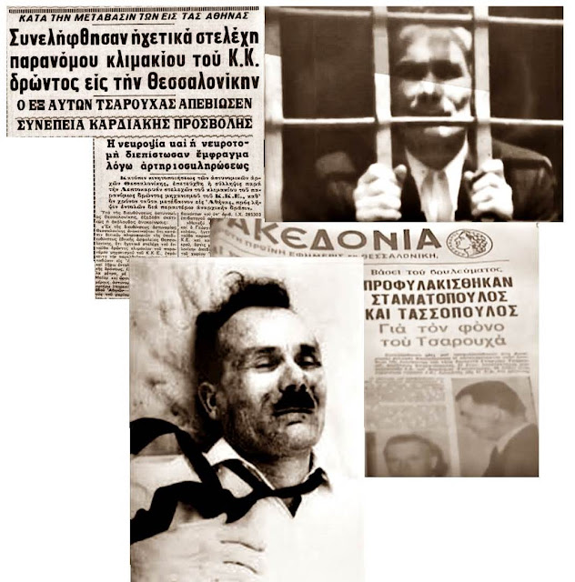 ΠΟΣΠΕΡΤ: 9 ΜΑΪΟΥ 1968 -Η δολοφονία του Γιώργη Τσαρουχά το 1968 από τη χούντα