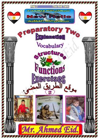 حمل احدث مذكرات اللغة الانجليزية للصف الثانى الاعدادى لمستر احمد عيد , مذكرة The-Bright-Light