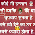 True Life Quotes, Hindi Whatsapp Status Images and Wallpapers