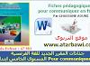 جذاذات المقرر الجديد للغة الفرنسية Pour communiquer - المستوى الخامس ابتدائي