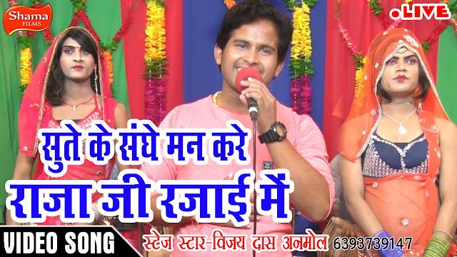 SUTEKE SANGHE MANKARE RAJA JI RAJAI ME | bhojpuri song