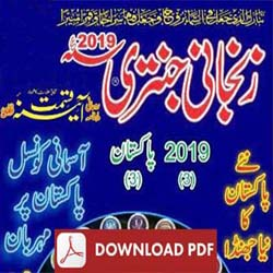https://aliwalayazadar.blogspot.com/2018/12/zanjani-jantri-2019.html