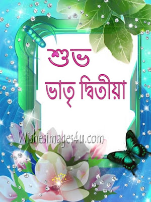 ভাই ফোটা Wishes cards