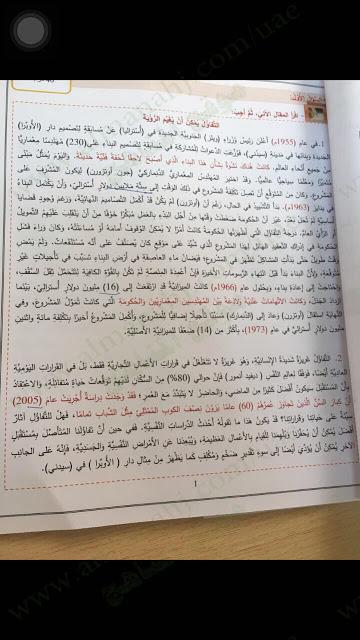 الامتحان الوزاري لمادة اللغة العربية للصف الثاني عشر نهاية الفصل الدراسي الأول