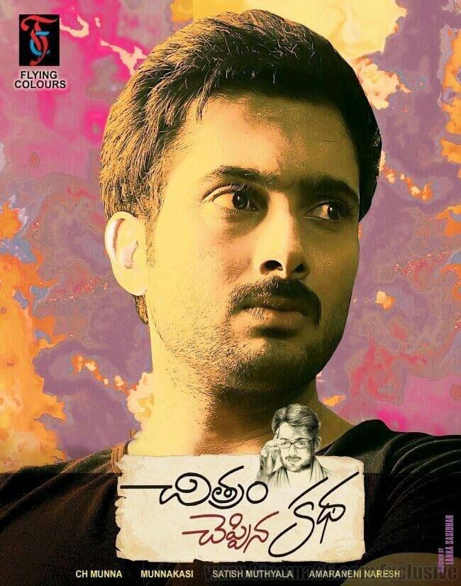 Uday Kiran's – Chitram Cheppina Katha First Look Posters – Uday Kiran Last Film