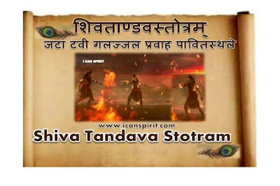 Shiv Thandava Stotram Lyrics