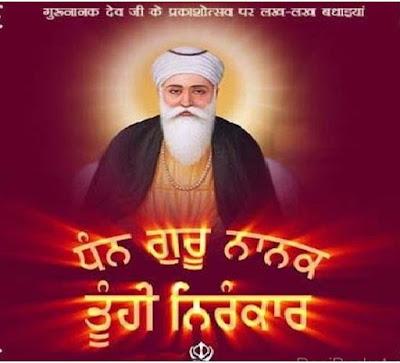 Dhan Dhan Guru Tuhi Nirankar