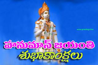 Lord Sri Rama Bhakta Hanuman Jayanthi Telugu Greetings
