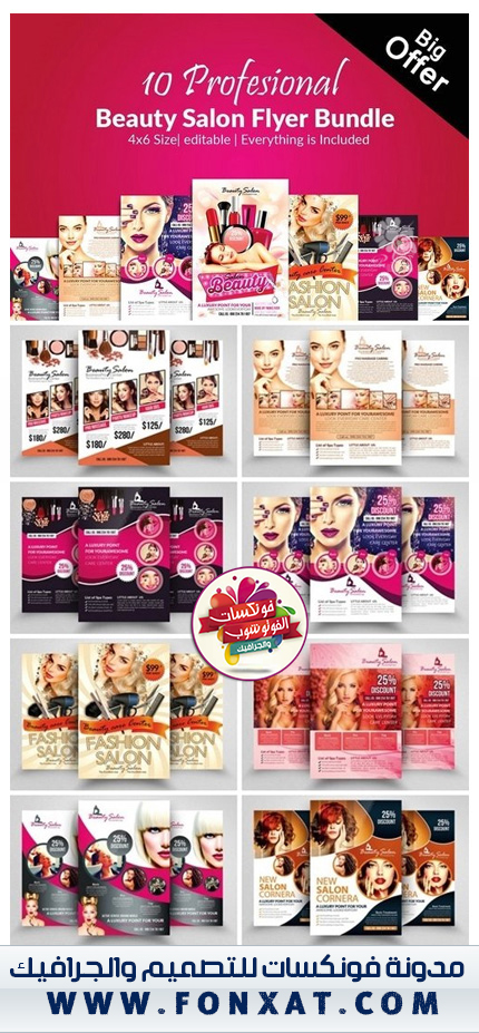 CM 10 Beauty Salon Flyer Bundle
