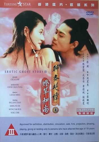 Liêu Trai Chí Dị 3 - Erotic Ghost Story III (1992)