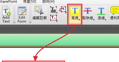 [教學] 如何使用PDF-XChange Editor的螢光筆標註功能(高亮度顯示文字工具) - 阿榮技術學院