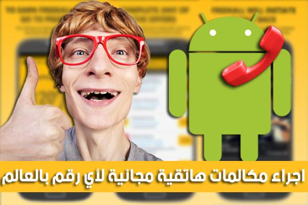 تطبيق جديد لاجراء مكالمات هاتقية مجانية لأي رقم بالعالم و بدون انترنت ! (أندرويد)