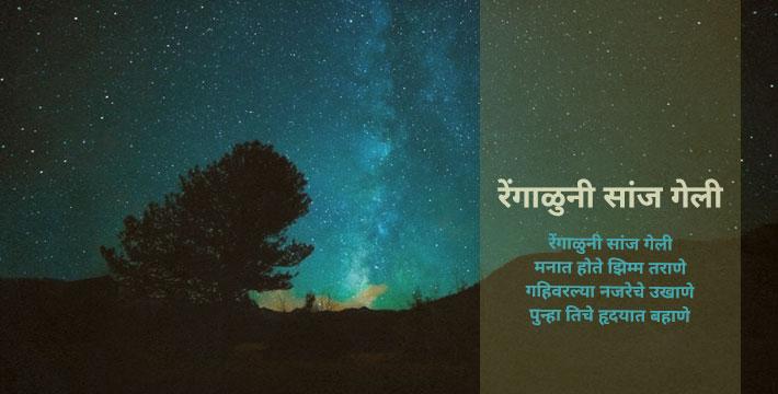 रेंगाळुनी सांज गेली - मराठी कविता | Rengaluni Saanj Geli - Marathi Kavita