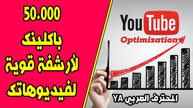 زيادة مشاهدات اليوتيوب مجانا بطريقة باكلينكس Backlinks والربح من اليوتيوب