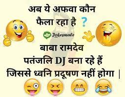 funny joke in hindi non veg