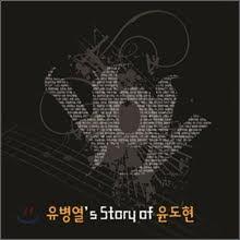 유병열 - 유병열's Story of 윤도현