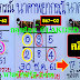 มาแล้ว...เลขเด็ดงวดนี้ 3ตัวตรงๆ หวยทำมือ สูตรเลขตารางนาคาพยากรณ์ งวดวันที่ 17/1/62